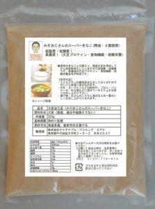 200g和乃家スーパーきなこ - コピー