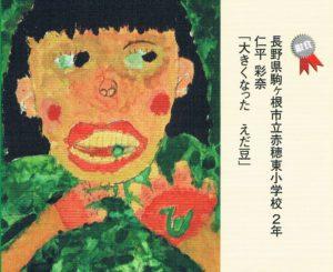 ◎銀賞大きくなった枝豆 (2)