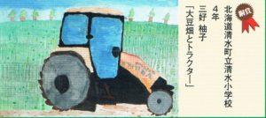 銀賞大豆畑とトラクター